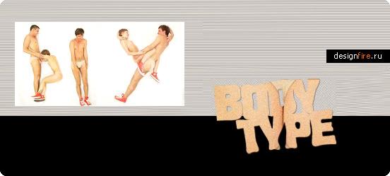 body_type