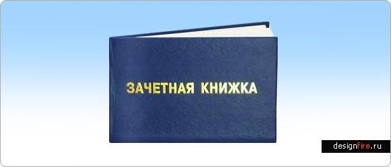 zachetka1