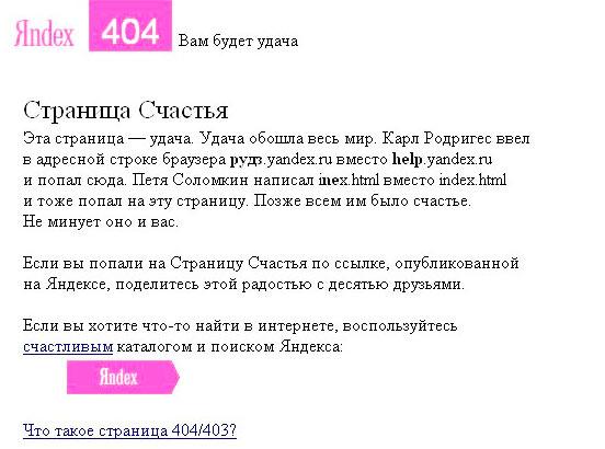 yandex_404_31