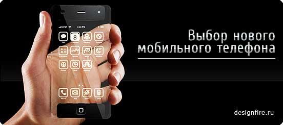 vybor_mobilnogo