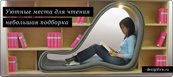 mesta_dlya_chteniya
