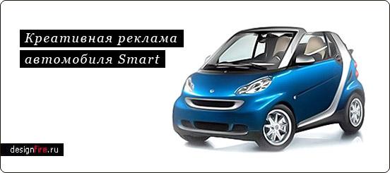 реклама автомобиля smart, фото