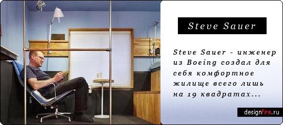 steve_sauer