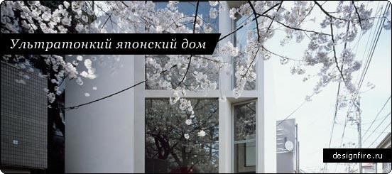 slim_house