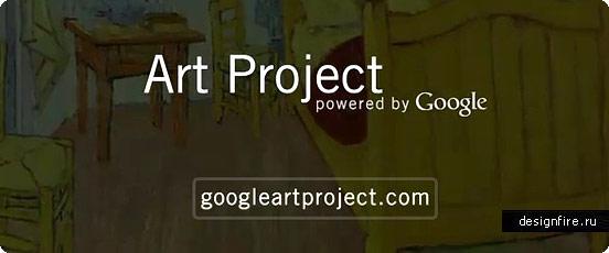 google_art