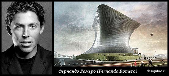 fernando_romero