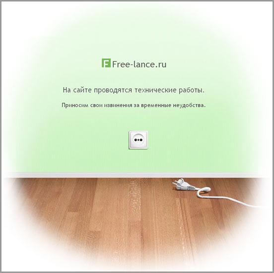 free-lance1