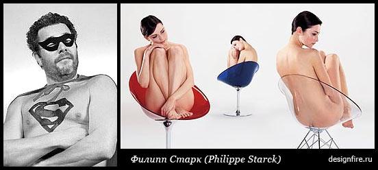philippe_starck