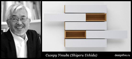 shigeru_uchida