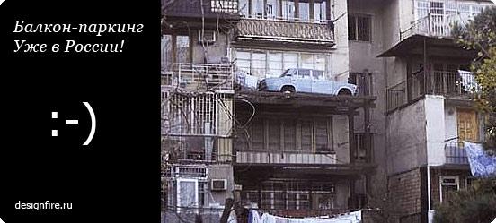 balkon_parking_russia