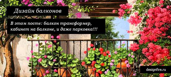 Дизайна балкона фото, дизайн лоджии фото, balkony design