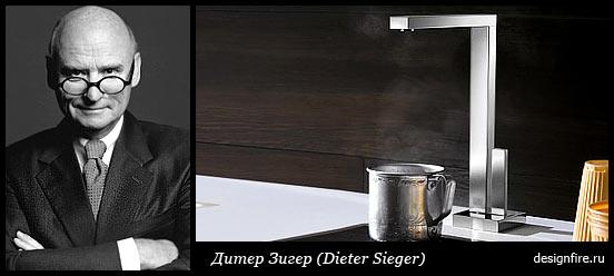 dieter_sieger