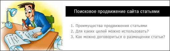 prodvizhenie_saita_statiyami_clipart