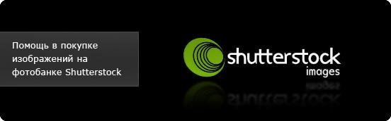 Помощь в покупке изображений на фотобанке Shutterstock