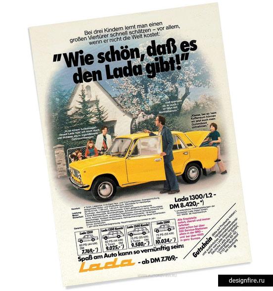 Реклама lada советская
