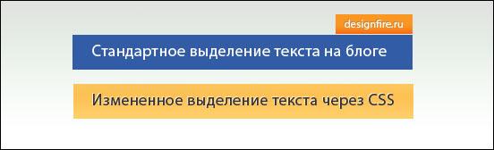 Замена цвета выделения CSS