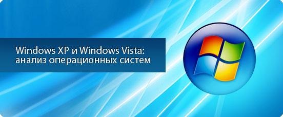 Windows ХР и Windows Vista: анализ операционных систем