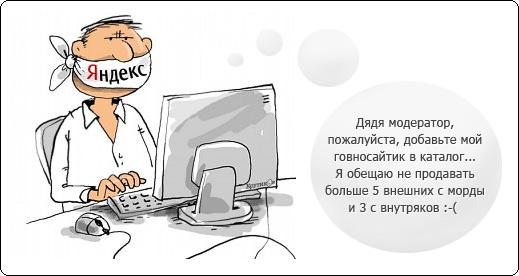 Повышаем шансы сайта попасть в Яндекс Каталог