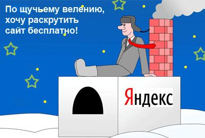Оптимизация картинок для Яндекс
