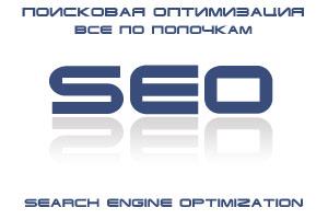 SEO Оптимизированный логотип