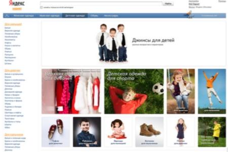 "Новый сервис ""Баян-2"" от Яндекс"