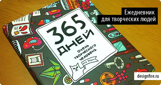 365 дней очень творческого человека