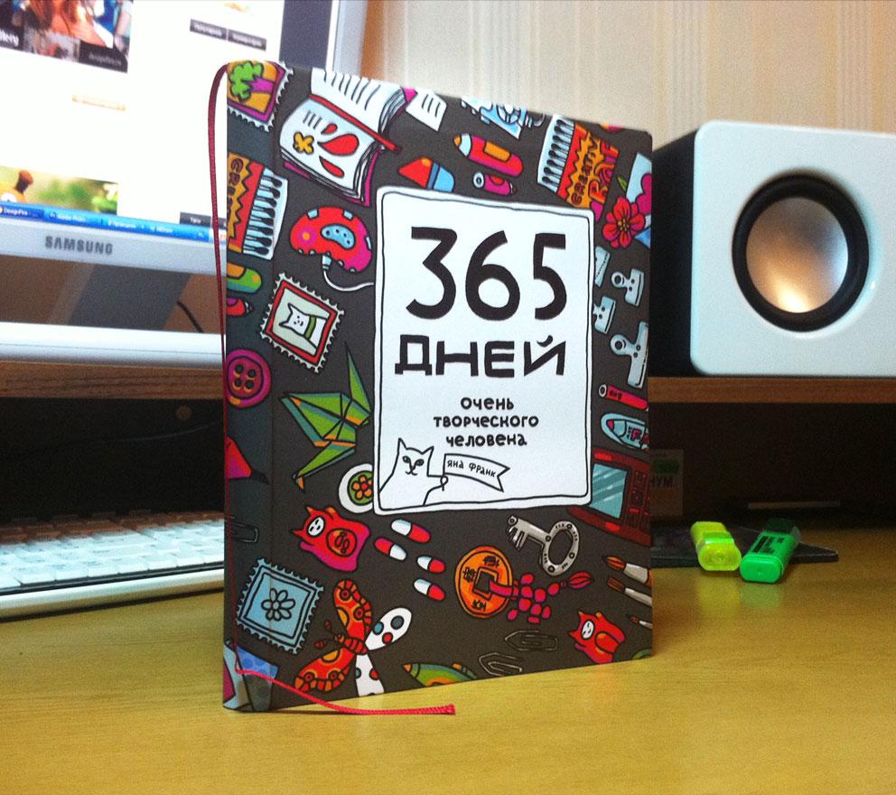 Фото ежедневника 365 дней очень творческого человека