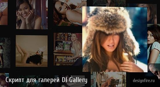 скрипт для галерей DI Gallery