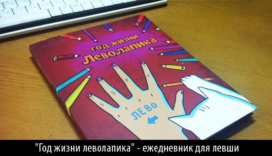 Год жизни леволапика - ежедневник для левши. Яна Франк.