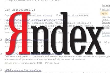 Яндекс выполняет нормы закона