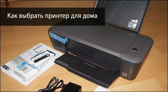 kak_vybrat_printer
