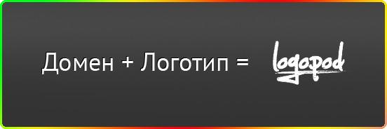 Logopod.ru - сервис Домен+Логотип