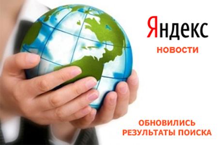 Yandex анализирует запросы в интернете