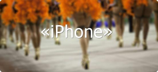 бразильцы утверждают, что iphone принадлежит им