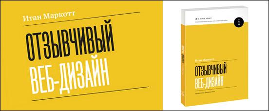 Отзывчивый веб-дизай, Итан Маркотт, книга