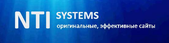 Отзывы об NTI-systems - как выбрать надежную веб-студию