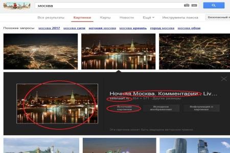 Падение трафика из поиска Google по картинкам
