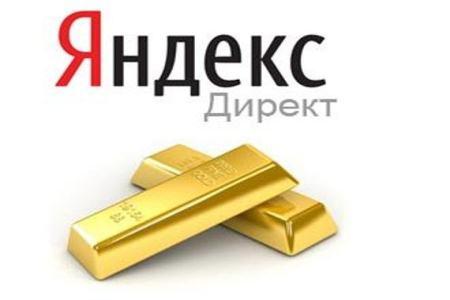 Яндекс Директ несколько изменился