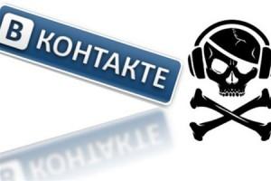 """""""Вконтакте"""" принял антипиратский закон"""