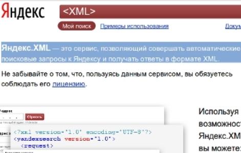 Яндекс.XML получил обновление