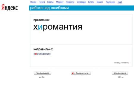 Яндекс провел работу над ошибками