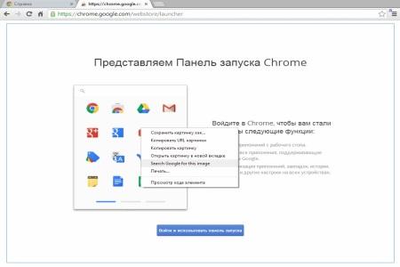 В Chrome появился поиск по картинкам