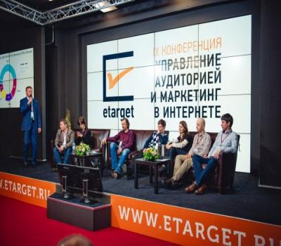 В марте пройдет очередная конференция eTarget?2014