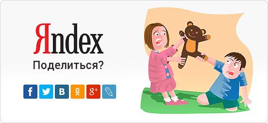 блок поделиться Яндекс для сайта фото