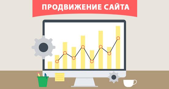 Бесплатно продвижение сайтов продвижение сайтов в беларуси