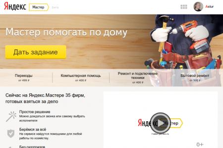 """""""Яндекс"""": штрафы и новые сервисы"""