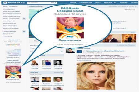 """""""ВКонтакте"""" ужесточает требования к рекламе"""