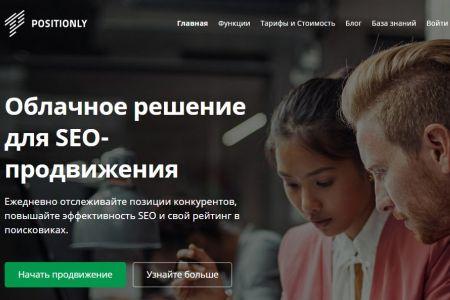 В России запустился сервис Positionly