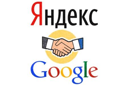 Google и Яндекс договорились о работе