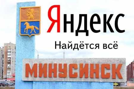 """Что успел сделать """"Минусинск""""?"""